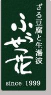 ふうせつ花 [岩手八幡平・安比]トップページへ