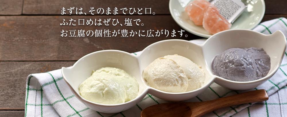 まずは、そのままでひと口。 ふた口めはぜひ、塩で。お豆腐の個性が豊かに広がります。