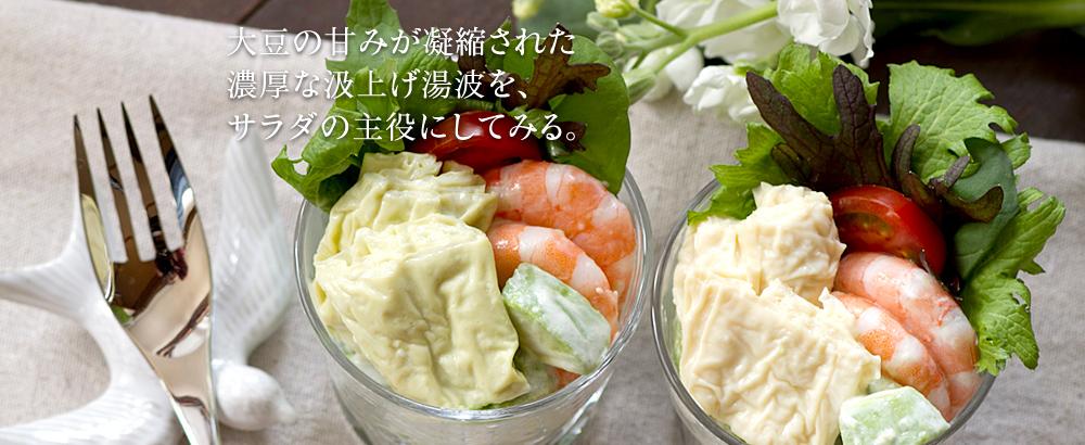 大豆の甘みが凝縮された 濃厚な汲上げ湯波を、サラダの主役にしてみる。