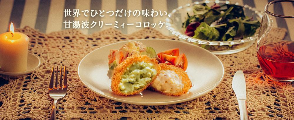 世界でひとつだけの味わい、甘湯波クリーミィーコロッケ。