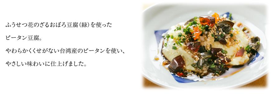 jeeten(ジーテン) 吉田勝彦さん『ピータン豆腐』