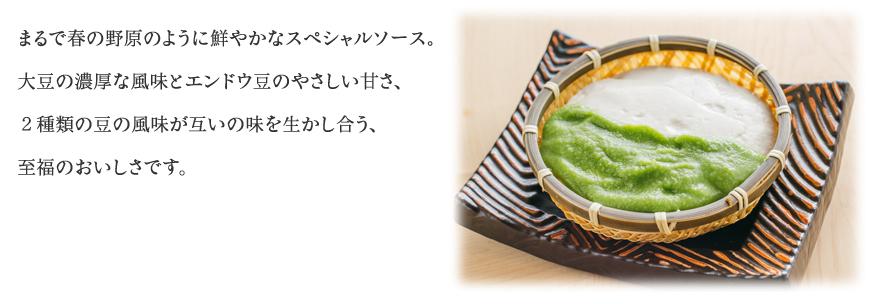 分とく山 野﨑洋光さん『 ざるおぼろ豆腐のうぐいす餡』