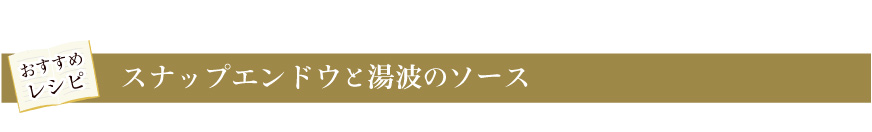 分とく山の野崎洋光さん『スナップエンドウと湯波のソース』
