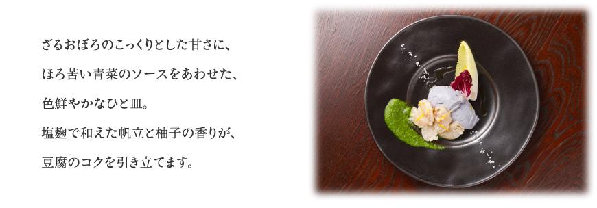 黒大豆のざるおぼろ豆腐 早池峰菜のソース 炙り帆立の塩麹和え