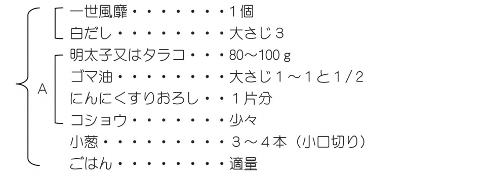 一世風靡のお豆腐丼材料